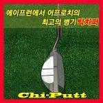 [KAIDIDA] Chi-putt 어프로치 빅치퍼