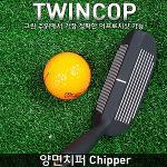 [TWINCOP] 정확한 어프로치 샷 양면 치퍼
