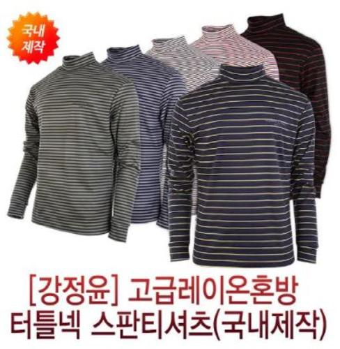 [오특][강정윤]고급레이온혼방 터틀넥 스판티셔츠