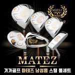 [2018년형-日本産]기가골프正品 MATEZ 마테즈 스틸 남성용 풀세트+캐디백세트