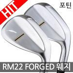 포틴 휘트니맥스 정품 RM-22 FORGED 단조 크롬 웨지