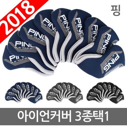 2018신상 핑 아이언커버 남녀공용 3종택1