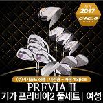 기가골프 17 NEW PREVIA 2 프리비아2 여성용 풀세트
