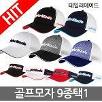 테일러메이드 히트 남성 골프 모자 썬캡 9종택1