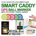 [카시야] 스마트캐디 GPS 스마트 수평볼마커 싱글팩