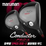 [일본산]마루망 일본 직수입정품 CONDUCTOR PRO-X 컨덕터 프로-X 페어웨이우드+튜닝키트포함