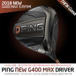 (18 NEW) 핑 G400 MAX 드라이버 (ALTA DISTANZA/모자증정)