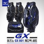 [2018년신제품]한국미즈노正品 GX 001 합성피혁PU원단 9.5인치 캐디백 보스톤백세트-3종칼라