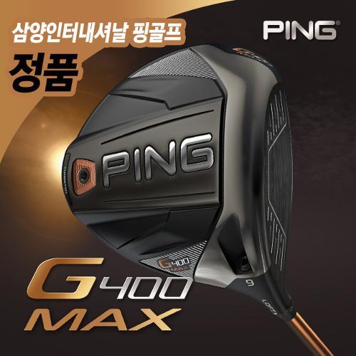 [핑/삼양인터내셔날정품] 2018년 PING G400 MAX 드라이버[TOUR 65/75]