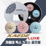 [2018년신상]KAEDE LUXE 카에데 럭스 골프볼+하나로 골프티 알루미늄케이스 선물세트(볼3+티1)
