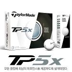 테일러메이드 정품 2018년 TP5X 골프공 (5피스/12알)
