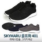 ★편한골프화★ SKYMARU 남성 Digital 골프화 401 (라텍스인솔)_3가지색상
