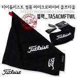 [TITLEIST] 정품 마이크로파이버 골프타올 블랙_TA5ACMFTWL
