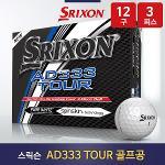 [던롭코리아]스릭슨 AD333 TOUR 3피스 골프공 (1더즌/12구)