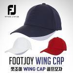 [2018년신제품]FOOTJOY 풋조이 아쿠시넷정품 FJ 윙캡 바람막이 골프모자(FH17AWC-1,FH17AWC-4N,FH17AWC-6)