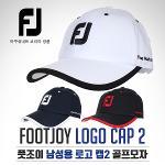 [2018년신제품]FOOTJOY 풋조이 아쿠시넷정품 FJ Logo CAP 2 FJ 로고캡2 골프모자(FH17ALC2-4N,FH17ALC2-0,FH17ALC2-1)