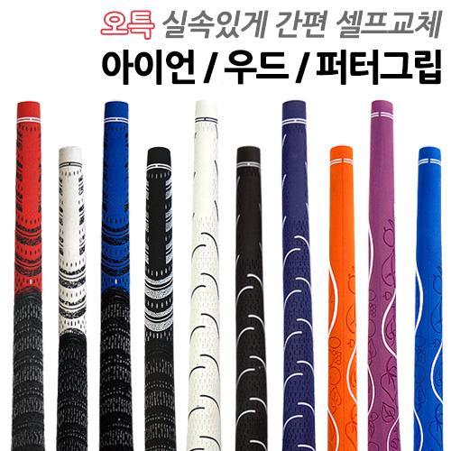 새그립으로 새시즌맞이 / 우드 아이언 퍼터 그립 특가전