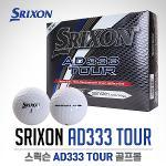 [2018년신제품-日本産]던롭 스릭슨 Golf Ball SRIXON AD 333 TOUR 3피스 골프볼-12알