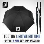 [2018년신제품]FOOTJOY 풋조이 아쿠쉬네트 정품 LIGHT WEIGHT 라이트웨이트 골프우산(#34980)