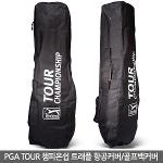 PGA TOUR 챔피업쉽 트래플 항공커버/골프백커버