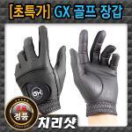 범양글러브 GX 초특가 골프장갑