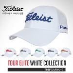 [2018년신제품]타이틀리스트 아쿠시넷코리아정품 Tour Elite White Collection 퍼포먼스 투어 캡 화이트컬렉션 골프캡모자(TH8FDMWK-9)