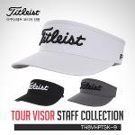 [2018년신제품]타이틀리스트 아쿠시넷코리아정품 TOUR VISOR STAFF COLLECTION 투어 바이저 스태프 컬렉션 와이드형 바이저 썬캡(TH8VHPTSK-9)
