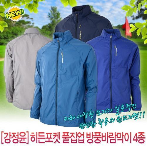 [강정윤] 후드내장 풀집업 방풍바람막이4종택1
