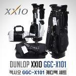[2018년신상품]DUNLOP XXIO 던롭 젝시오 GGC-X101 고급PU원단 9.5인치 캐디백 보스톤백세트-2종칼라