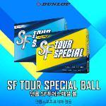 던롭정품 18년신형 SF 투어 스페셜 2피스 골프볼 / 골프공