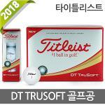 2018신상 타이틀리스트 DT TRUSOFT 2피스 골프공