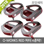 2018신상 오딧세이 O-WORKS RED 말렛 전상품 4종택1