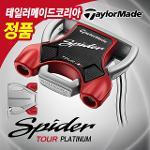 [테일러메이드코리아정품] 2018년 스파이더 투어(SPIDER TOUR) 퍼터[PLATINUM]
