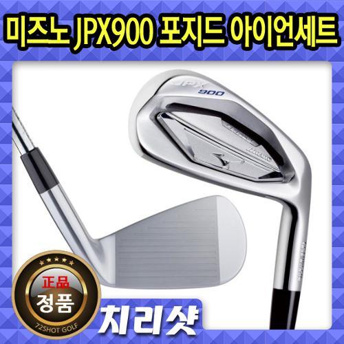 미즈노 JPX 900 포지드 7 아이언 세트(예약주문)