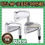 미즈노 MP-18 아이언 7개 세트/SC/MB/MMC
