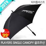 타이틀리스트 TA8PLCSCU 플레이어스 싱글 캐노피 우산