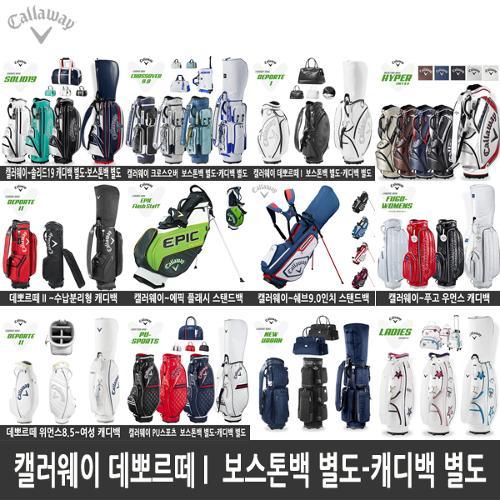 글레이즈-솔리드 보스톤백/캐디백 9.5 인치(별도)/캘러웨이정품