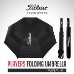 [2018년신제품]타이틀리스트 아쿠시넷정품 PLAYERS FOLODING 플레이어스 폴딩 2단 124cm 원터치자동 골프우산(TA8PLFU-0)