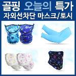 ATO 자외선 차단 마스크/스카프 모음 100% 국내생산