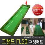 [BARO] 그랜드FL50 퍼팅매트 50X300cm