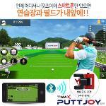 투어셀피 사은품증정 티맥스 펏조이 스마트폰 골프 스윙 연습기