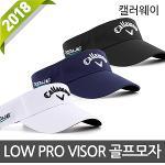 2018신상 캘러웨이 LOW PRO VISOR 바이저 썬캡 3종택1