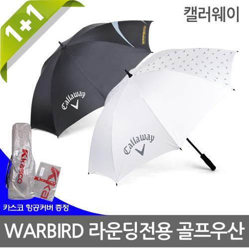 캘러웨이 WARBIRD 워버드 골프우산 1+1 항공커 버증정