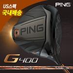 [US스펙] PING G400 드라이버[ALTA-CB 55][국내배송]