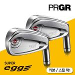 PRGR Egg PF 남성 9아이언(5~9,P,A,AS,S) (스틸/카본 택1)_GC