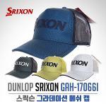 [2018년신제품]던롭 스릭슨정품 GRADIENT CAP GAH-17066I 그라데이션 매쉬망사 골프캡 모자-4종칼라