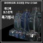 로이야마모토 RYM-315MK 캐디백/보스턴백 - 무료배송