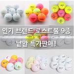 [오특]인기 로스트볼 낱알 판매 균일가 600원!