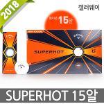 2018신상 캘러웨이 SUPERHOT 3피스 골프공 1다즌15알