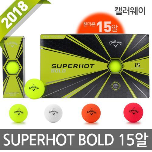 2018 캘러웨이 SUPERHOT BOLD 3피스 골프공 1다즌15알